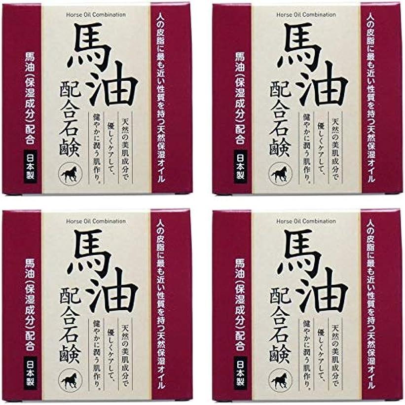 熟読欺閃光【まとめ買い】馬油配合石鹸 80g【×4個】