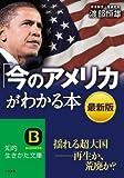 最新版「今のアメリカ」がわかる本 (知的生きかた文庫)