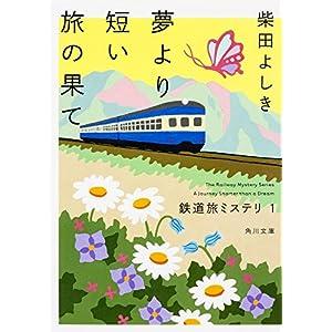 鉄道旅ミステリ (1) 夢より短い旅の果て
