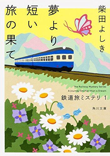鉄道旅ミステリ (1) 夢より短い旅の果て (角川文庫)の詳細を見る