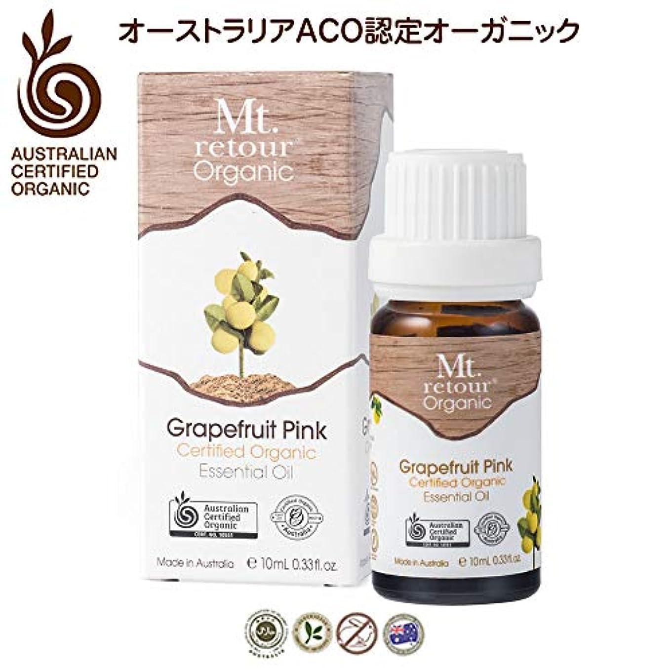 Mt. retour ACO認定オーガニック グレープフルーツピンク 10ml エッセンシャルオイル(有機)アロマ