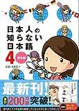 日本人の知らない日本語4  海外編 画像
