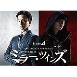 【メーカー特典あり】ミラー・ツインズ Season1 ブルーレイBOX(Season1 イラスト小冊子) [Blu-ray]
