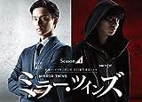 ミラー・ツインズ Season1 DVD-BOX[DVD]