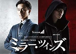 【メーカー特典あり】ミラー・ツインズ Season1 DVD-BOX (Season1 イラスト小冊子)