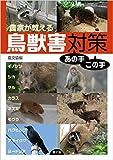 農家が教える 鳥獣害対策あの手この手: イノシシ・シカ・サル・カラス・ネズミ・モグラ・ハクビシン・アライグマ・ヌートリア