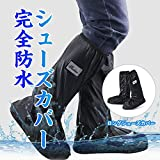 [Sheltons] シューズカバー 防水 梅雨対策 靴カバー 雨具 滑り止め 男女兼用 画像