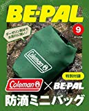 BE-PAL(ビ-パル) 2019年 09 月号 [雑誌] 画像