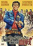 オーウェルロックの血戦[DVD]
