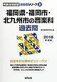 福岡県・福岡市・北九州市の音楽科過去問 2018年度版 (教員採用試験「過去問」シリーズ)