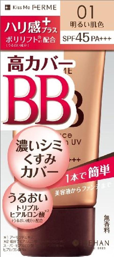 広大な一掃する甘やかすフェルム エッセンスBBクリームUV 01明るい肌色 30g