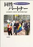 同性パートナー―同性婚・DP法を知るために