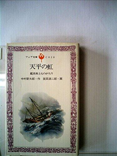 天平の虹―鑑真和上ものがたり (1980年) (フォア文庫)