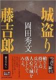 城盗り藤吉郎 (時代小説文庫)