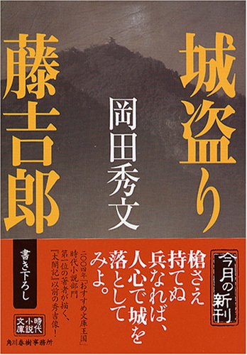 城盗り藤吉郎 (時代小説文庫)の詳細を見る