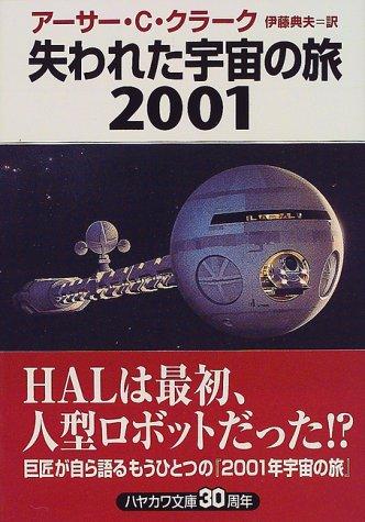 失われた宇宙の旅2001 (ハヤカワ文庫SF)
