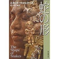 蛇の形 (創元推理文庫)