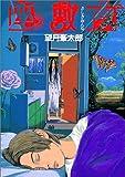 座敷女 / 望月 峯太郎 のシリーズ情報を見る