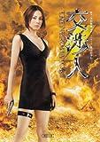 交渉人 THE NEGOTIATOR2 (朝日文庫 い 75-2)