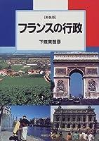 フランスの行政