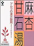 【第2類医薬品】ツムラ漢方麻杏甘石湯エキス顆粒 24包