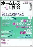 ホームレスと社会 vol.4