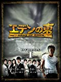 エデンの東[ノーカット版] DVD-BOX1 画像