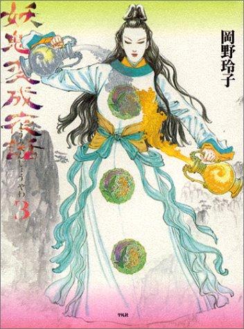妖魅変成夜話 (3)の詳細を見る