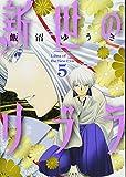 新世のリブラ 5 (5) (サンデーGXコミックス)
