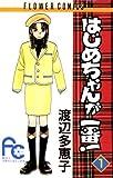 はじめちゃんが一番!(1) (フラワーコミックス)