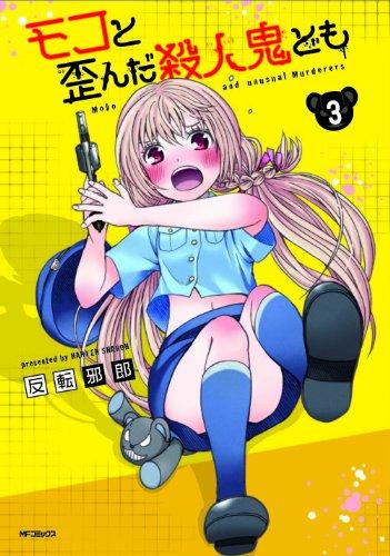 モコと歪んだ殺人鬼ども 3 (MFコミックス フラッパーシリーズ)の詳細を見る