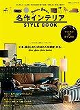 名作インテリア STYLE BOOK (100%ムックシリーズ) 画像