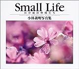 Small life―わが庭の仲間たち