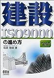 建設ISO9000の進め方―2000年改訂版