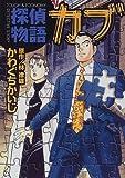 探偵物語カブ (SEBUNコミックス) [コミック] / かわぐち かいじ, 林 律雄 (著); 世界文化社 (刊)