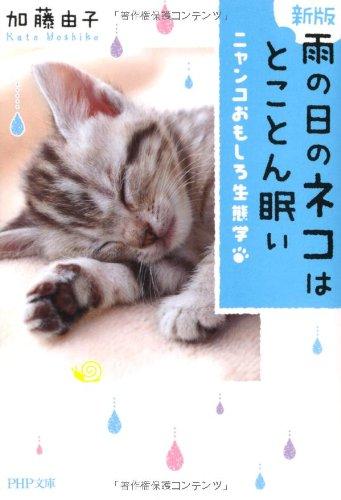 <新版>雨の日のネコはとことん眠い (PHP文庫)