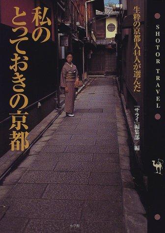 私のとっておきの京都—生粋の京都人44人が選んだ (ショトル・トラベル)