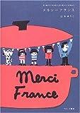 メルシーフランス―また食べたくなるもの、また使いたくなるもの。 画像