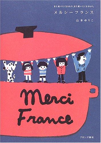 メルシーフランス—また食べたくなるもの、また使いたくなるもの。