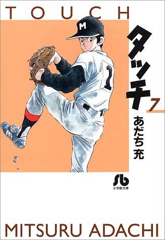 タッチ (7) (小学館文庫)