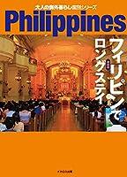 フィリピンでロングステイ 最新版 (大人の海外暮らし国別シリーズ)