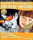 PowerDVD 5 & PowerProducer 2 DVD PLAY→RECORD
