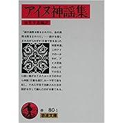 アイヌ神謡集 (岩波文庫)