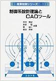 制御系設計理論とCADツール (産業制御シリーズ)