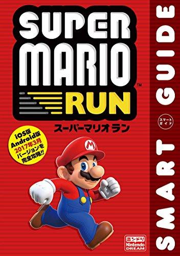 SUPERMARIO RUN SMART GUIDE(スーパーマリオラン スマートガイド)