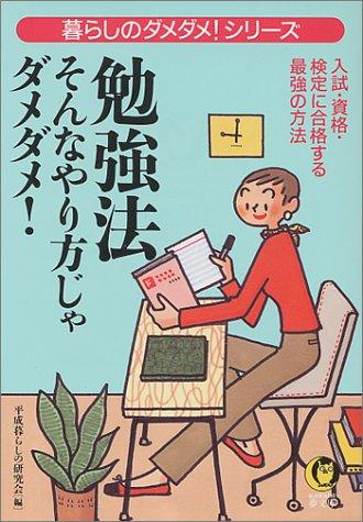 勉強法 そんなやり方じゃダメダメ!―入試・資格・検定に合格する最強の方法 (KAWADE夢文庫)