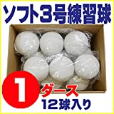 ソフトボール 3号 練習球 スリケン 検定落ち 1ダース (12球入り) Training-soft3-12
