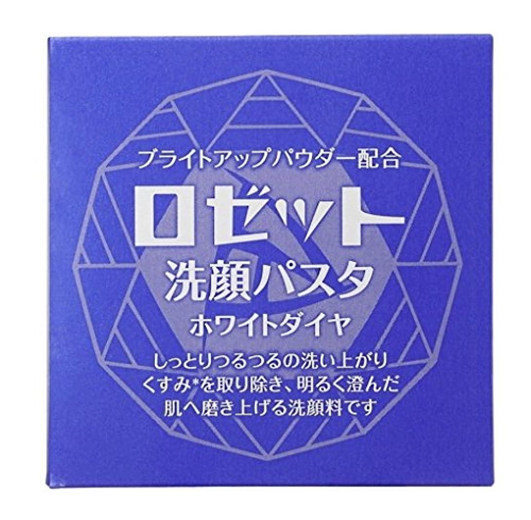 廃棄明確に放射するロゼット洗顔パスタ ホワイトダイヤ × 72個セット