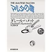 マルタの鷹 (創元推理文庫 130-2)