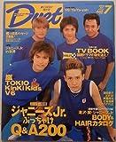 Duet (デュエット) 2002 年 07 月号